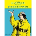 ビッケブランカ Selection for Piano ピアノソロ オフィシャル 中級