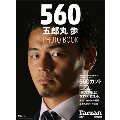 Tarzan特別編集 560 五郎丸 歩 PHOTO BOOK