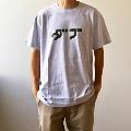 WTM_ジャンルT-Shirts ダブ アッシュ Lサイズ