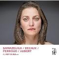 ピアノ・リサイタル (サマズイユ、ドゥコー、フェルー、オベール)