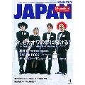 ROCKIN'ON JAPAN 2016年11月号