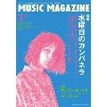 MUSIC MAGAZINE 2017年3月号