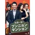 危機一髪 プンニョンマンション DVD-BOX1