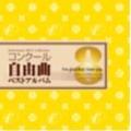 コンクール自由曲ベストアルバム8 ~天満月の夜に浮かぶオイサの恋