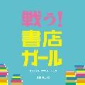 戦う!書店ガール オリジナル・サウンドトラック
