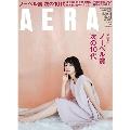 AERA 2017年10月16日号