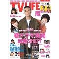 テレビライフ首都圏版 2019年 4月26日号