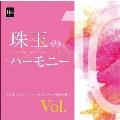 珠玉のハーモニー 全日本合唱コンクール名演復刻盤 Vol.10