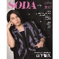 SODA 2020年9月号