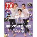 TVガイド 中部版 2021年3月19日号<中丸雄一センターver.>