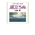風立ちぬ スタジオジブリ絵コンテ全集 19