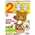 リラックマ学習ドリル 小学2年の漢字