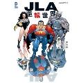 JLA: 逆転世界