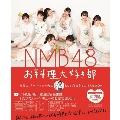 NMB48 お料理大好き部 - たけだバーベキュー先生とLet'sおうちごはんBOOK -