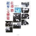 佐藤勝 銀幕の交響楽