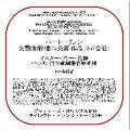 ベートーヴェン: 交響曲第9番 作品125 「合唱」