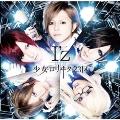 I'z (Type-C)<通常盤 (限定生産)>