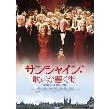 サンシャイン/歌声が響く街[GADS-1058][DVD] 製品画像