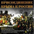 Accession of Crimea to Russia - Russian Soldiers' & Historical Songs at the Time of Catherine the Great with Russian Poets' Writings