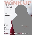 WINK UP 2017年11月号