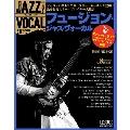 ジャズ・ヴォーカル・コレクション 41巻 ヒュージョン・ジャズ・ヴォーカル 2017年12月12日号 [MAGAZINE+CD]