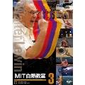 MIT白熱教室 3