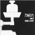 万有引力Vol.1 1994-2007