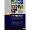 文学の映画化作品(2)