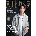 アサヒカメラ 2020年4月号<表紙: 向井康二(Snow Man)>