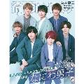 non・no 2021年3月号 特別版<表紙: なにわ男子>