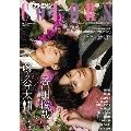 ザテレビジョンCOLORS Vol.51 PINK×PURPLE