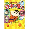 クレヨンしんちゃんのなんでも百科シリーズ まんがクレヨンしんちゃんの日本の偉人