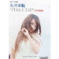 矢井田瞳 「TIME CLIP+5 songs」 ギター弾き語り 初中級