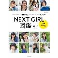 NEXT GIRL 図鑑 2019