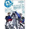 リスアニ! Vol.40.2「ガンダムシリーズ」音楽大全 - Other Centuries -