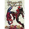 スパイダーマン/デッドプール: ブロマンス