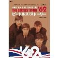ビートルズ・ストーリー Vol.7 1962