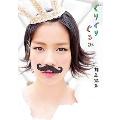 能年玲奈1stフォトブック「ぐりぐりぐるみ」