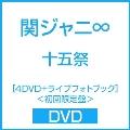 十五祭 [4DVD+ライブフォトブック]<初回限定盤> DVD