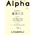 TVガイド Alpha EPISODE RR
