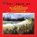 Du Ming-Xin: Ten Xinjang Dances
