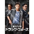 破氷行動 ~ドラッグ・ウォーズ~ DVD-BOX1