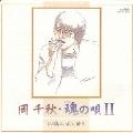 岡 千秋・魂の唄2