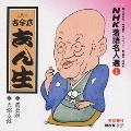 NHK落語名人選1 ◆黄金餅 ◆火焔太鼓