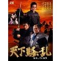 天下騒乱 徳川三代の陰謀 DVD-BOX