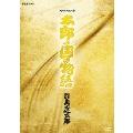 NHKスペシャル 『太郎の国の物語』 司馬遼太郎(3枚組)