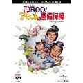 新Mr.BOO!アヒルの警備保障 デジタル・リマスター版