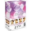 モデル DVDBOX 3