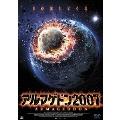 アルマゲドン2007[PWAD-1141S][DVD] 製品画像