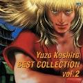 古代祐三 BEST COLLECTION Vol.2